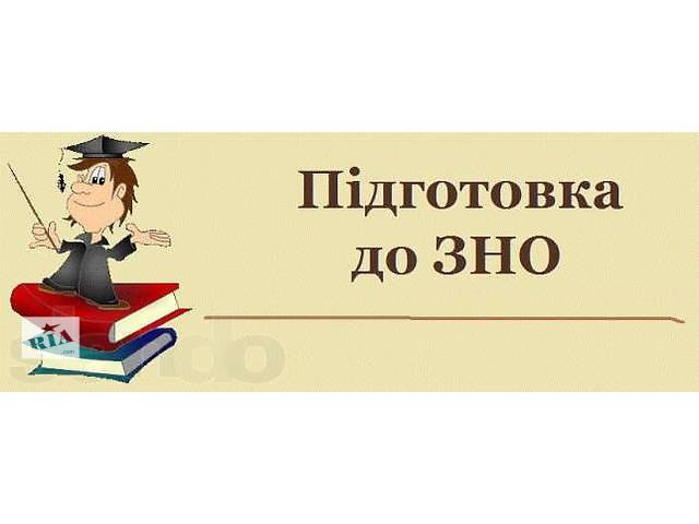 Подготовка к ЗНО.- объявление о продаже  в Полтаве