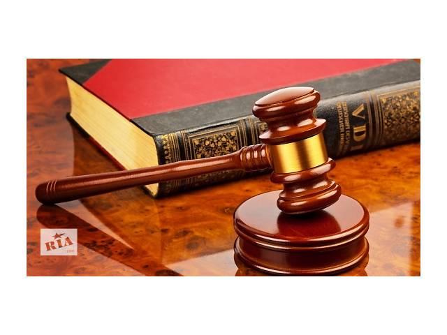 продам Подготовка Правовой Документации, Юридический Анализ И Сопровождение бу  в Украине