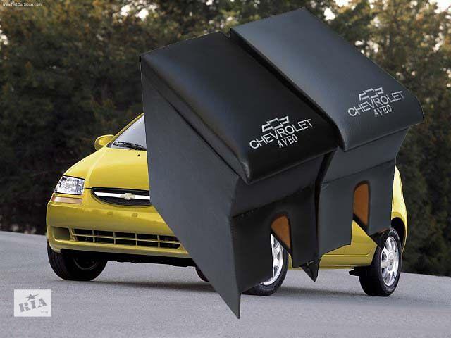 Подходит на все модели Chevrolet Aveo. В нашем подлокотнике иметься место для личных вещей. аксессуары для авто.- объявление о продаже  в Запорожье