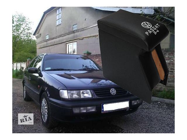 Подлокотник для Volkswagen Passat B4 Отлично впишется в интерьер вашего авто.- объявление о продаже  в Житомире