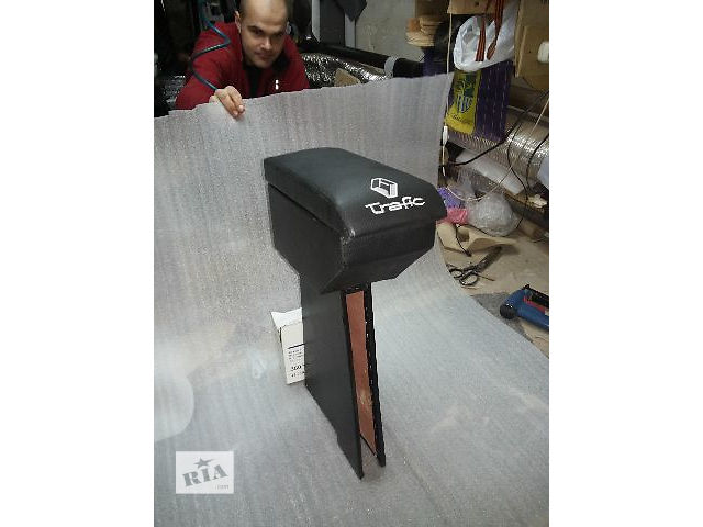 купить бу Подлокотник на рено Трафик Производство Украина  - Материалы - фанера обтянутая кожзамом в Житомире