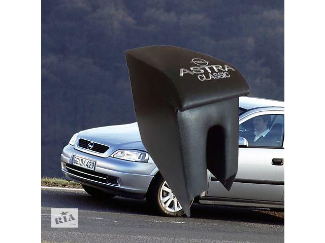 Подлокотник Opel Astra.- объявление о продаже  в Днепре (Днепропетровск)