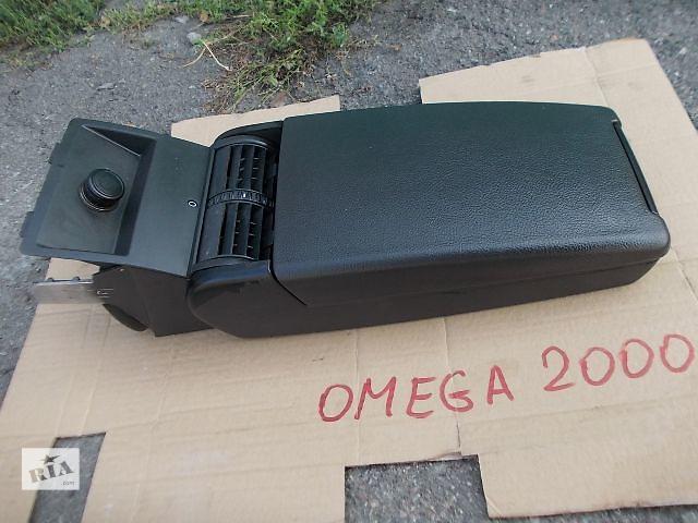 подлокотник opel omega b