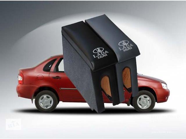 продам Подлокотник Ваз Калина уникальная конструкция позволяет удобно себя чувствовать за рулем своего авто бу в Киеве
