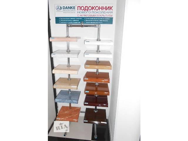 Подоконники Danke, Plastolit , украинские- объявление о продаже  в Николаеве