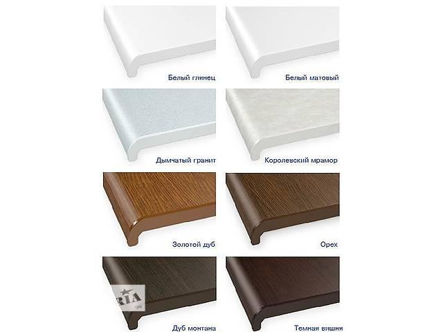 Подоконники – СУПЕР -ЦЕНЫ от завода-изготовителя- объявление о продаже  в Запорожье