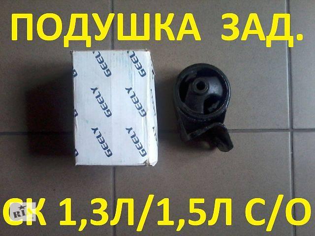 купить бу Подушка двигателя задняя Geely CK в Донецке