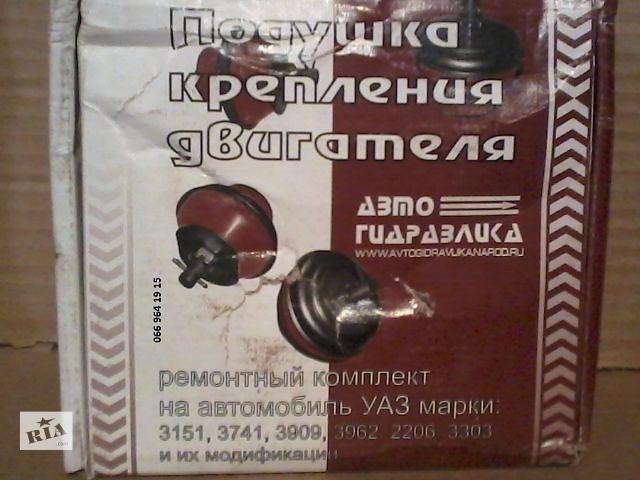 Подушка двигателя УАЗ 452,469 верхняя,нижняя (шайбы,болт) (компл.4 шт)- объявление о продаже  в Харькове