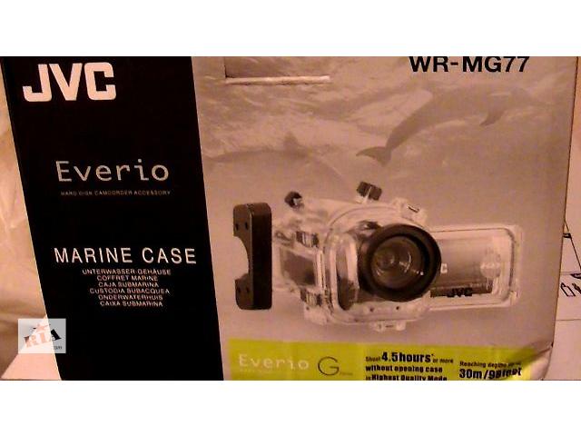 купить бу Подводный бокс JVC WR-MG77 для видеокамер JVC GZ-MG21, 22, 24, 26, 27, 31, 36, 37, 39, 47, 57, 67, 77 в Киеве