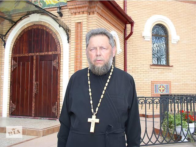 купить бу поездки к Священнику!  в Украине