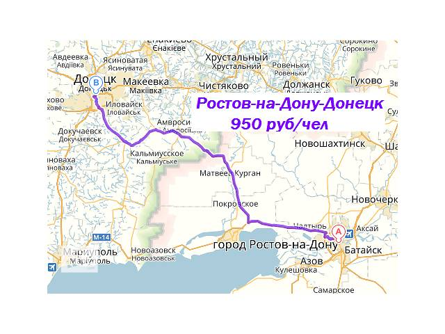 бу Поездки Ростов-Донецк в Донецкой области