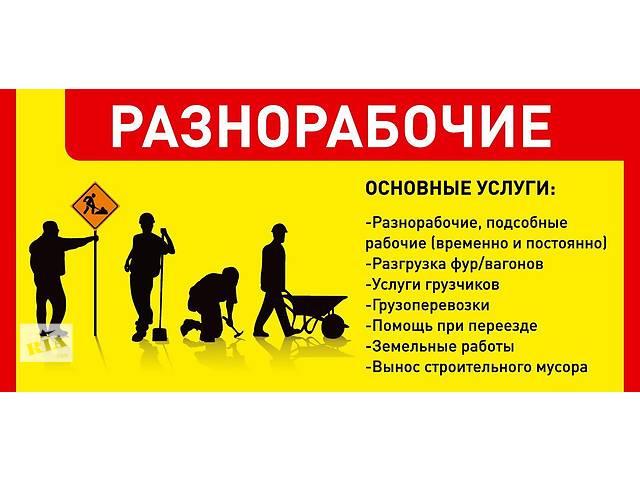 бу Погрузка-разгрузка мебели в Николаевской области