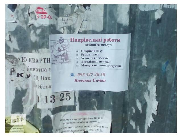бу Поклейка обьявлений в Харькове
