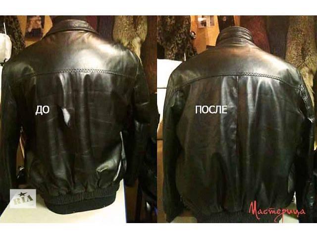 купить бу покраска кожаных курток дубленок- вернем вторую жизнь любимым вещам  в Украине