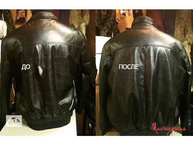 Покраска кожаных изделий продажа ремонт одежды ткани меха- объявление о продаже   в Украине