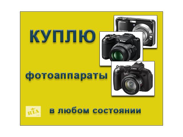 продам Покупаем фотоаппараты и видеокамеры, в любом состоянии бу бу в Киеве