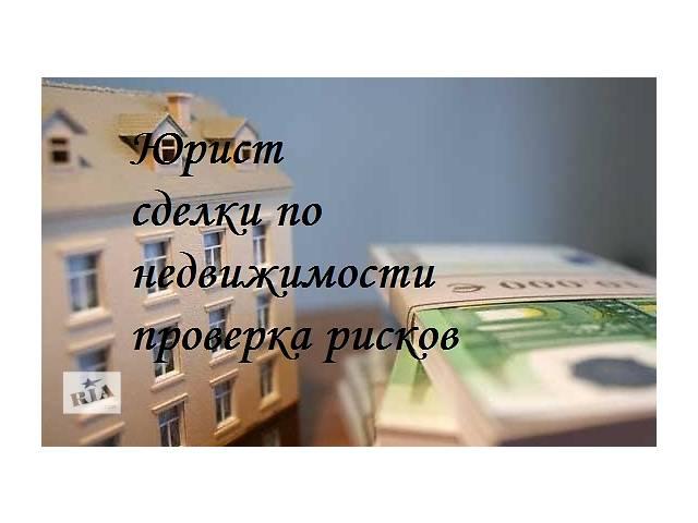 продам Покупка квартиры услуги юриста без риелтора. бу в Киеве