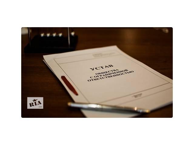 бу Покупка/Продажа предприятий, регистрация нового предприятия, реорганизация, ликвидация.  в Украине