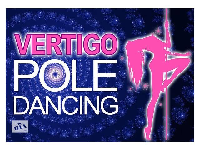 Pole dance Одесса (Черемушки)- объявление о продаже  в Одессе