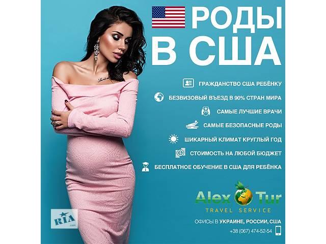 Пологи в США- объявление о продаже  в Львове
