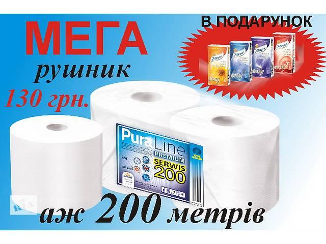 Полотенца бумажные двухслойные Almusso PuraLine Польша оптом и в розницу- объявление о продаже  в Нововолынске