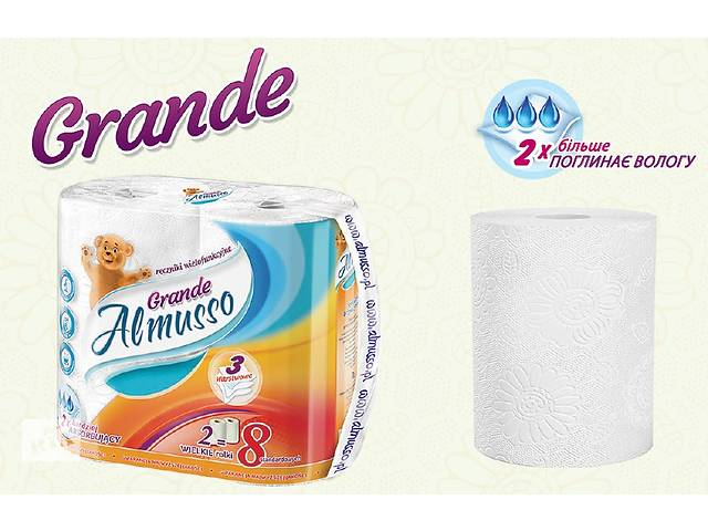 купить бу Полотенца бумажные трехслойные Almusso Grande Польша оптом и в розницу в Нововолынске