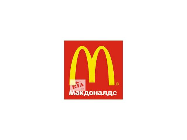бу Польша.10-зл-нетто.Работа в Макдональдсе.Для всех.  в Украине