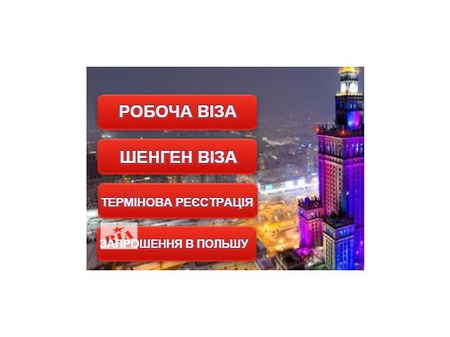 Польская рабочая и шенген ВИЗЫ! Лучшая цена!!!!!- объявление о продаже  в Черновицкой области