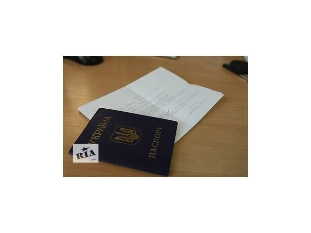 бу Получить идентификационный код в Днепре (Днепропетровск)