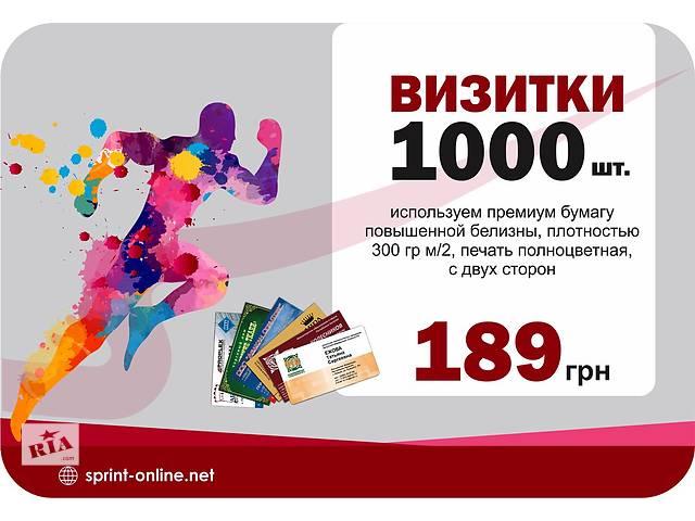 Полиграфические услуги- объявление о продаже   в Украине