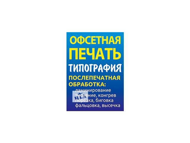 бу Полиграфия Офсетная печать  в Украине