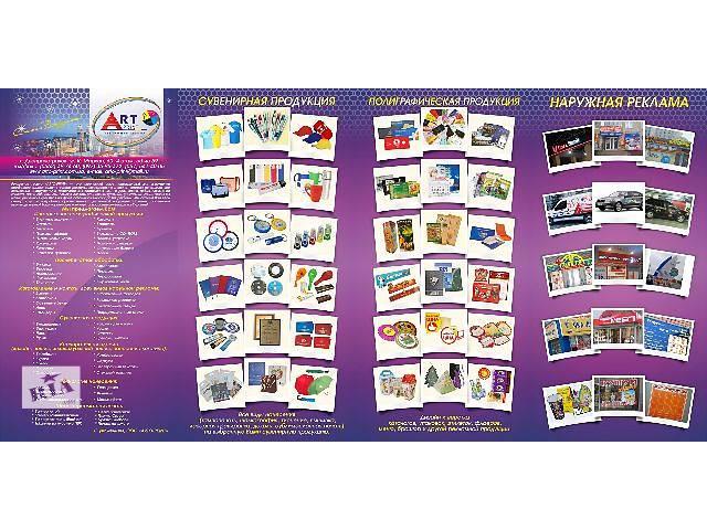 продам Полиграфия Печать визиток,листовок,буклетов,каталогов бу в Днепре (Днепропетровске)