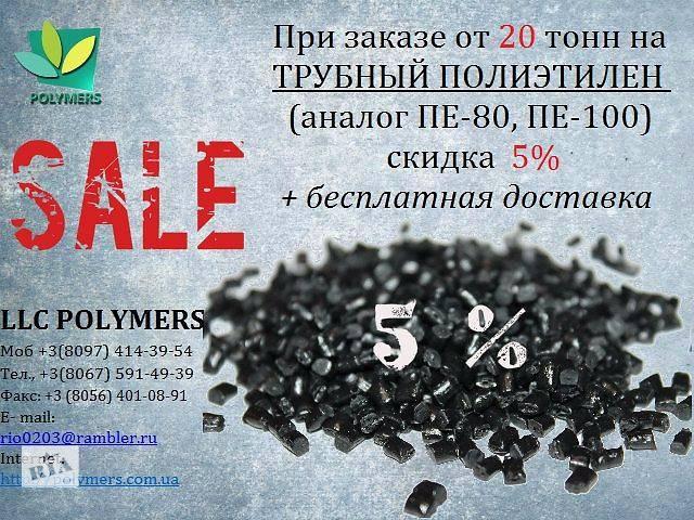 купить бу Полимерное сырье в Украине: трубная гранула ПЕ-100, ПЕ-80, ПЕ-63, стрейч-мытый, ПС (УМП), ПП-А4, ПЭН в Кривом Роге