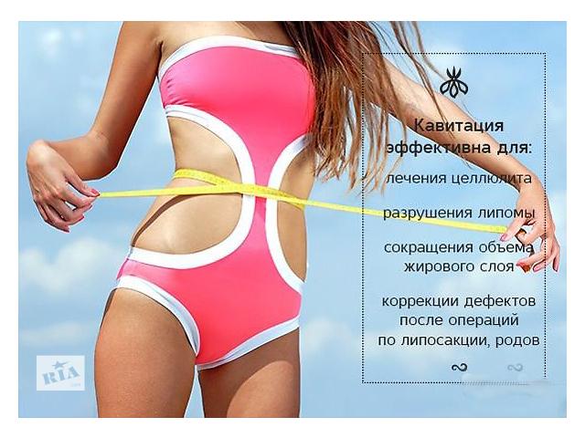 бу Помогу быстро похудеть, кавитация, липосакция в Киеве