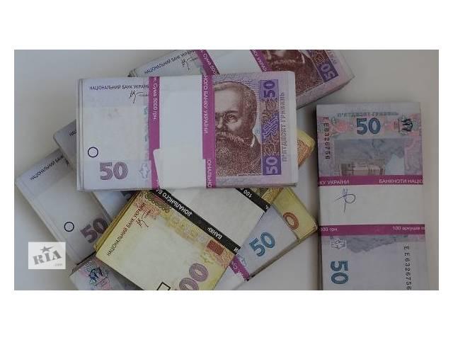 купить бу Помогу деньгами под 25% годовых. Вся Украина.  в Украине