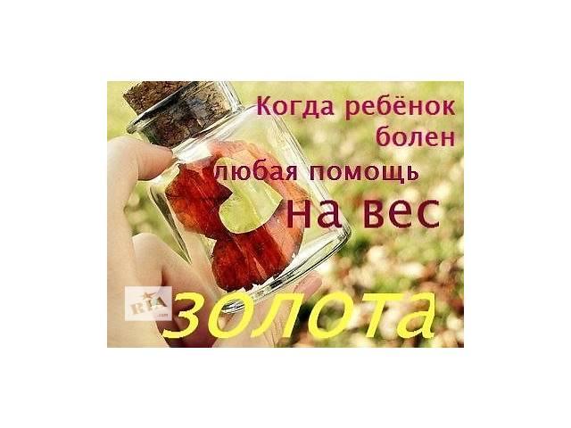 продам помогите на лечение ребенка кроме вас больше некому бу в Киевской области