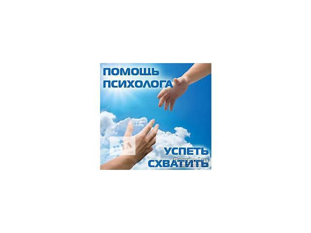 продам ПОМОЩЬ  квалифицированного психолога бу  в Украине