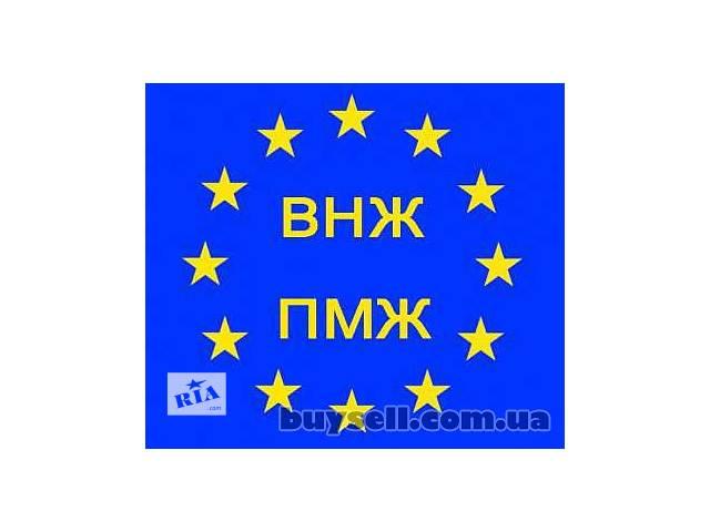 купить бу Помощь при получении ВНЖ и ПМЖ в Австрии  в Украине