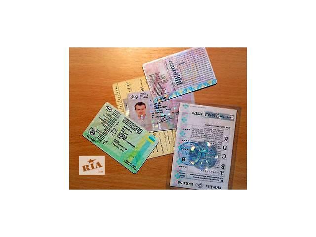 купить бу Помощь с автошколой плюс сдача на права Киев Украина в Киеве