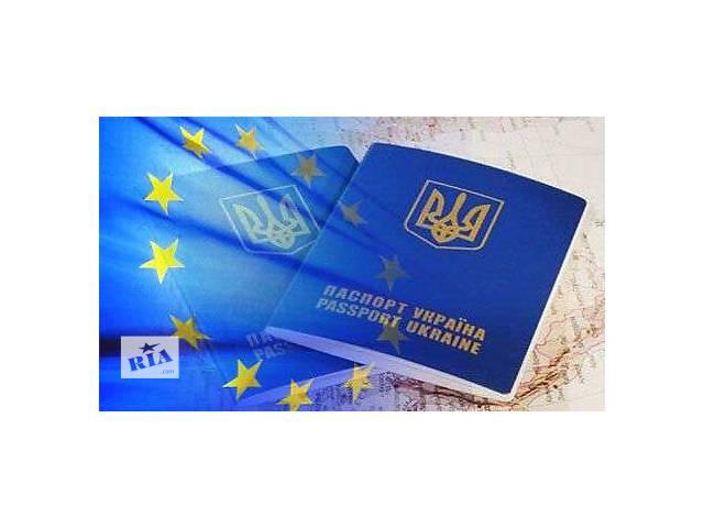 продам Помощь с регистрацией в Визовой Центр Польши бу  в Украине