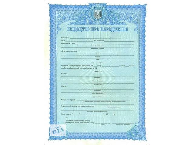 бу Помощь в оформлении украинского свидетельства о рождении (смерти) без выезда в Донецкой области