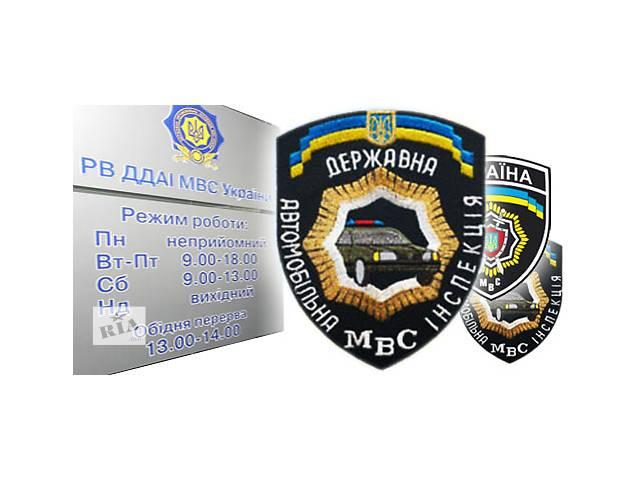 бу Помощь в оформлении водительского удостоверения, права  в Украине