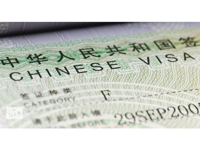 Помощь в оформлении виз в Китай всех типов- объявление о продаже   в Украине