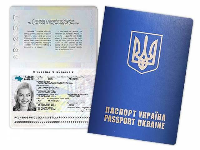 бу Помощь в оформлении загранпаспорта  в Украине