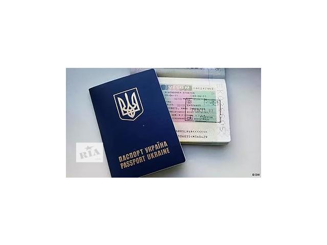 бу Помощь в подготовке документов на подачу для открытия виз в Днепре (Днепропетровске)