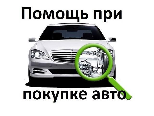 купить бу Помощь в выборе покупке авто проверка машины в Киеве