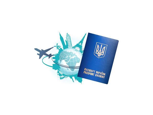 купить бу Помощь в оформлении загранпаспорта  в Украине