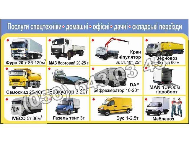 Попутные автоперевозки - тенты,рефы,изотермы,манипуляторы,трал,эвакуатор- объявление о продаже  в Волынской области