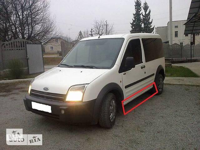 Пороги на форд таурнео конект Ford Tourneo Connec- объявление о продаже  в Могилев-Подольске