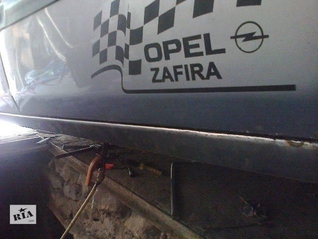 Пороги на Opel Zafira- объявление о продаже  в Могилев-Подольске